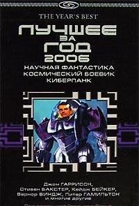 Luchshee za god 2006: Nauchnaya fantastika, kosmicheskiy boevik, kiberpank: Bejker, D.