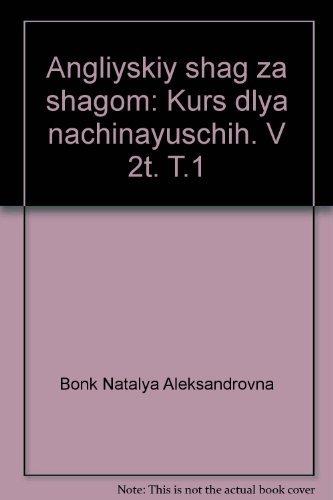 Angliyskiy shag za shagom: Kurs dlya nachinayuschih.: Bonk Natalya Aleksandrovna