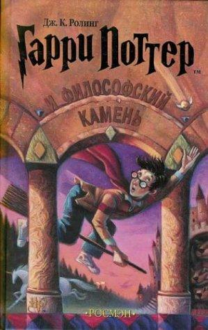 9785353003083: Garri Potter i filosofskii kamen / Harry Potter and the Philosopher's Stone (Russian Edition)