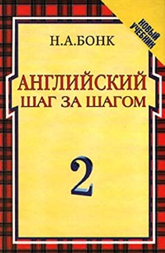 9785353004158: English Step By Step for Russian Speaker
