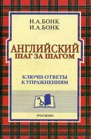 Angliyskiy shag za shagom: Klyuchi-otvety k uprazhneniyam: Bonk Natalya Aleksandrovna