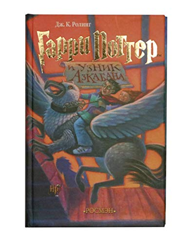 9785353004325: Garri Potter i uznik Azkabana (Harry Potter and the Prisoner of Azkaban, Russian Edition)