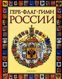 Gerb, flag, gimn Rossii: M. P. Golovanova