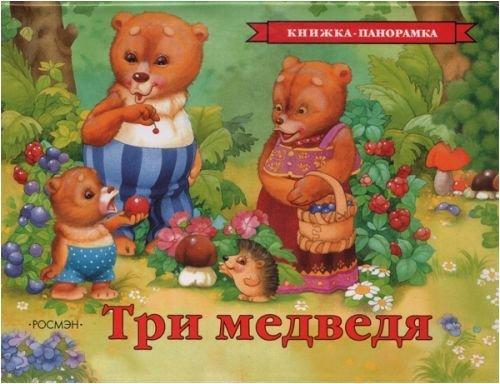 9785353012986: Tri medvedia
