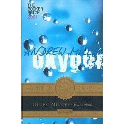 Kislorod (Russian Edition): Endryu Miller