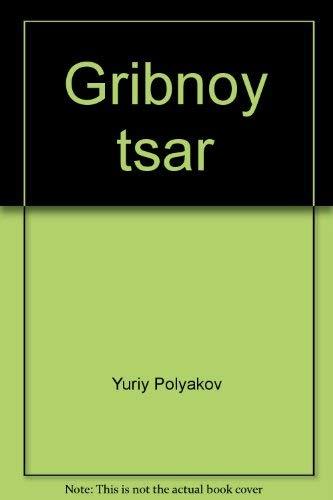 9785353021056: Gribnoj tsar' (Knigi Polyakova Yu.)