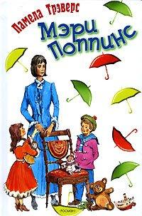Meri Poppins: Pamela Trevers