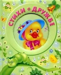 Stikhi o druzhbe. (in Russian): n/a
