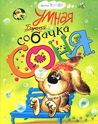 9785353032830: The Smart Dog Sonya (Umnaya Sobachka Sonya) - in Russian language