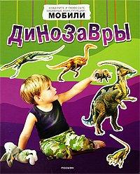 9785353039396: Dinosaurs Dinozavry