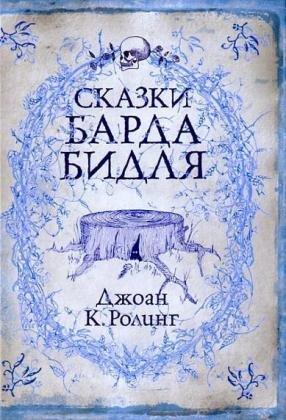 Skazki Barda Bidlya / The Tales of: J. K. Rowling