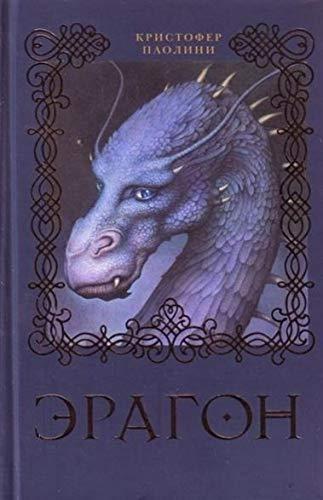 9785353041337: Eragon (N / A) / Eragon (n/o)