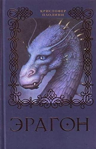 9785353041337: Eragon