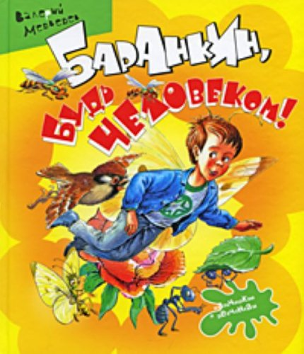 9785353041382: Barankin, bud' chelovekom !