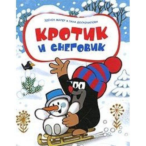 9785353048688: Krotik i snegovik