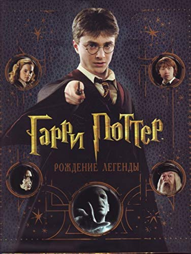 9785353049906: Garri Potter. Rozhdenie legendy.( in Russian)