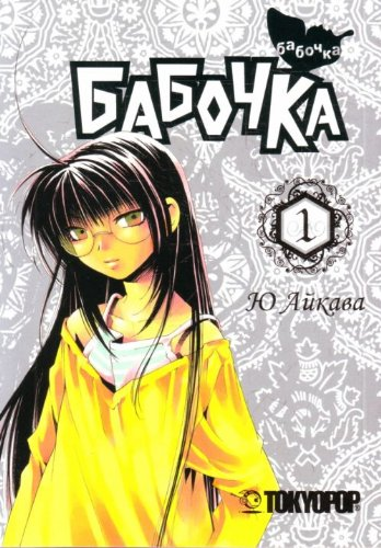 9785353051749: Babochka. T. 1. Manga