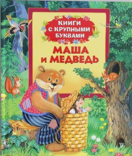 9785353064220: Masha i medved (Knigi s krupnymi bukvami)