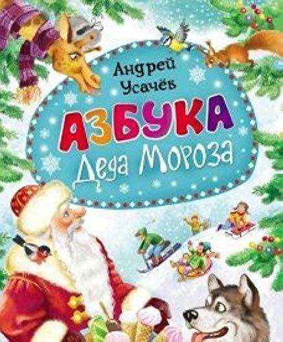 9785353070375: Azbuka Deda Moroza