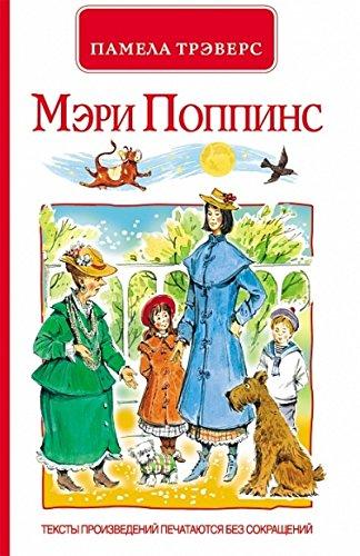 Meri Poppins: Trevers P.