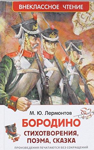 Borodino: m ju lermontov
