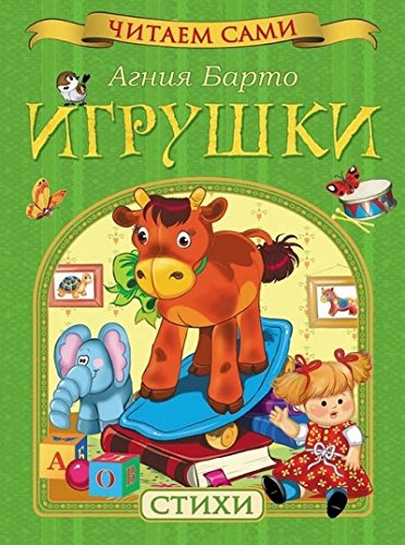 9785353072638: Igrushki