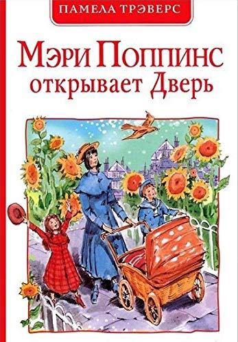Meri Poppins Otkryvaet dver: P Travers