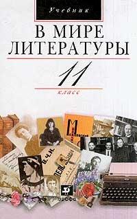 V mire literatury. 11 klass: Kiselev Aleksandr Konstantinovich,