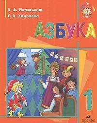 9785358020771: Azbuka. 1 klass