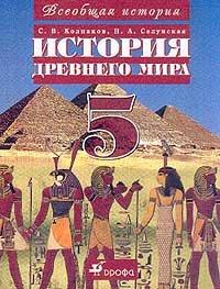 9785358055056: Ancient History 5kl universal. history. [Tutorial] / Istoriya Drevnego mira 5kl Vseobshch. istor. [Uchebnik]