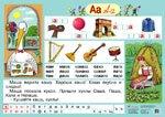 9785358056053: Naglyadnoe posobie. Russkiy yazyk. Obuchenie gramote. Bukva
