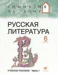 9785358063587: Russkaya literatura. 6 klass. V 2-h chastyah. Chast 1: uchebnoe posobie