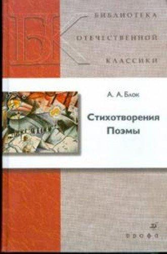 9785358066137: A. A. Blok. Stihotvoreniya. Poemy