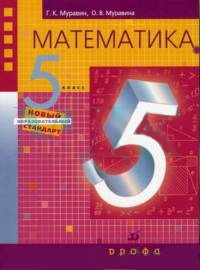 Matematika. 5 klass: uchebnik dlya obscheobrazovatelnyh uchrezhdeniy
