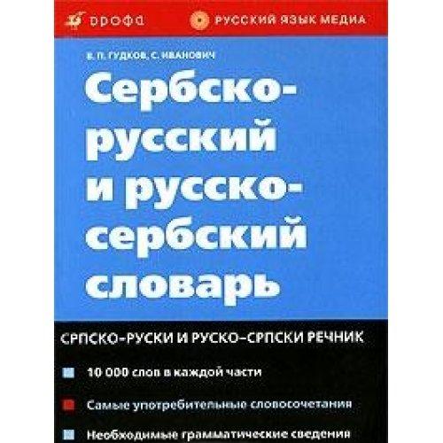 9785358079977: Serbo-Russian and Russian-Serbian dictionary. 8 th ed., Sr / Serbsko-russkiy i russko-serbskiy slovar. 8-e izd., ster