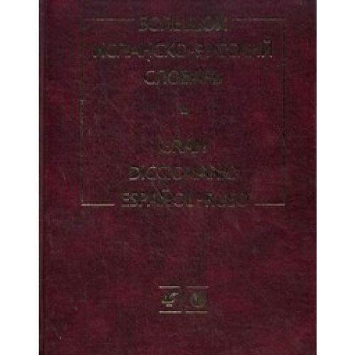 9785358081109: Bol shoi ispansko russki slovar Bolee 150000 slov slovosochetani i vyrazheni