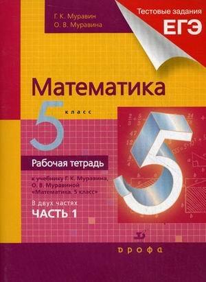 Matematika. 5 klass. Rabochaya tetrad. V 2