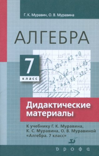9785358087675: Algebra. 7 klass. Didakticheskie materialy