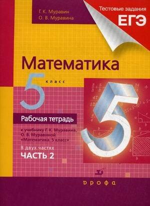 Matematika. 5 klass: rabochaya tetrad k uchebniku
