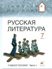9785358100374: Russkaya literatura. 7 klass. V 2 chastyah. Chast 1.