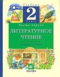 9785358108448: Literaturnoe chtenie. 2 klass. V 2 ch. Ch. 1. RITM. FGOS'