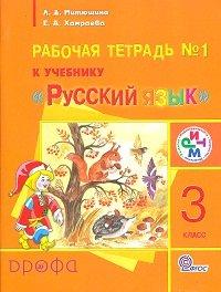 9785358114692: Russkii iazyk 3 kl chast' 1 (Rabochaia tetrad') RITM