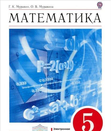 Matematika. 5 klass: n/a