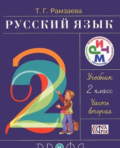 9785358128293: Russkiy yazyk. 2 klass. V 2 chastyah. Chast 1