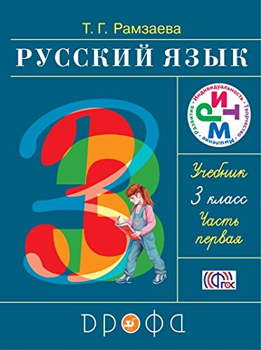 9785358165649: Russkiy yazyk. 3 klass. V 2-h chastyah. Chast 1: uchebnik. FGOS