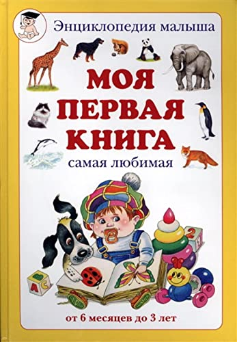 Moja pervaja kniga: Natalia Astahova