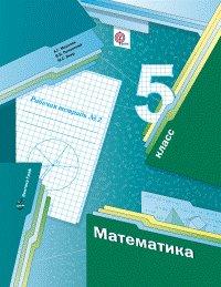 9785360035992: Matematika. 5 klass. Rabochaya tetrad a