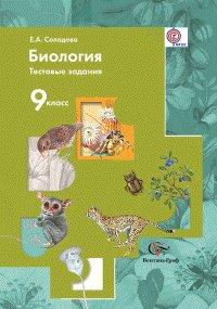 9785360036029: Biologiya. 9 klass. Testovye zadaniya. Didakticheskiy material (FGOS)