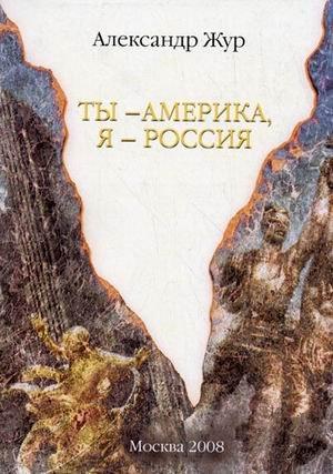 9785364010728: You-America, I-Russia. Romance / Ty-Amerika, ya-Rossiya. Roman