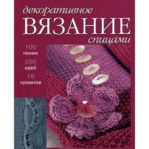 9785366000758: Decorative knitting spitsami.100tehnik, 200idey, 18proektov / Dekorativnoe vyazanie spitsami.100tekhnik,200idey,18proektov